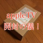 appletv-open-setting_01.jpg