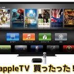 appletv-ordered_01.jpg